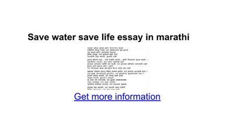Essay In English Language  How To Make A Thesis Statement For An Essay also Politics And The English Language Essay Essay On Water Management In Marathi  Earlierintersectionsga Persuasive Essay Topics High School