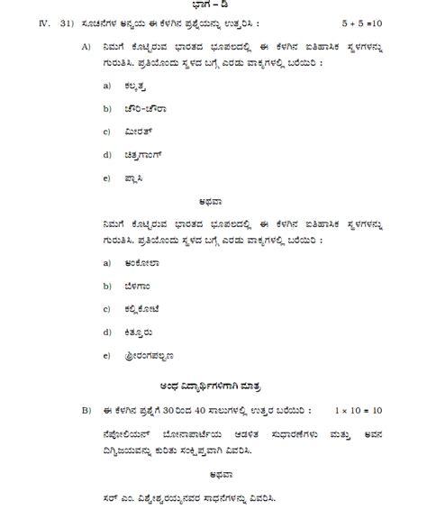 Short essay on kittur rani chennamma in hindi — earlier-intersections ga