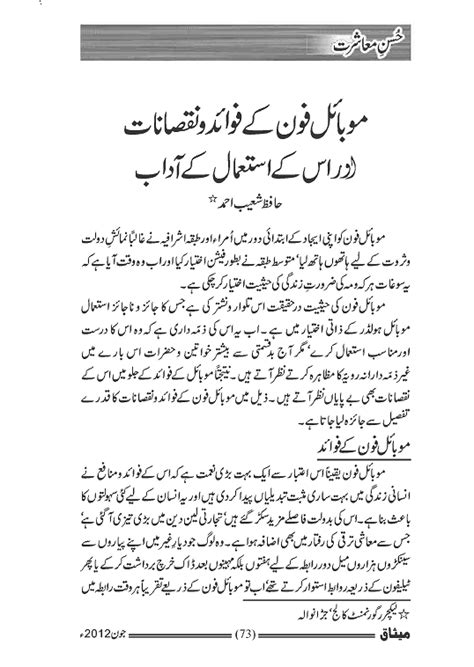 Advantages and disadvantages of mobile phones essay in urdu